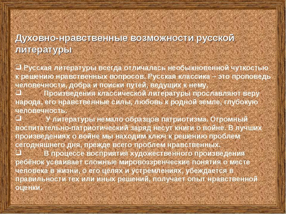 Духовно-нравственные возможности русской литературы Русская литературы всегд...