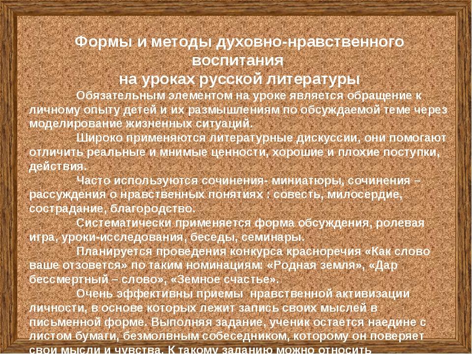 Формы и методы духовно-нравственного воспитания на уроках русской литературы...