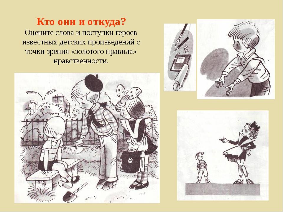 Кто они и откуда? Оцените слова и поступки героев известных детских произведе...