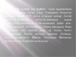 Алтай, Алтай тау жүйесі - Азия құрлығының орта тұсындағы таулы өлке. Ұзындығ