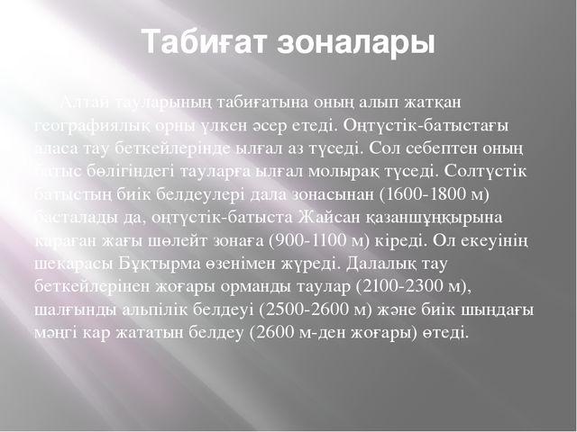 Табиғат зоналары Алтай тауларының табиғатына оның алып жатқан географиялық ор...