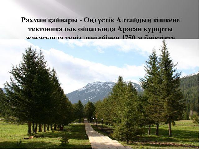 Рахман қайнары - Оңтүстік Алтайдың кішкене тектоникалык ойпатында Арасан куро...