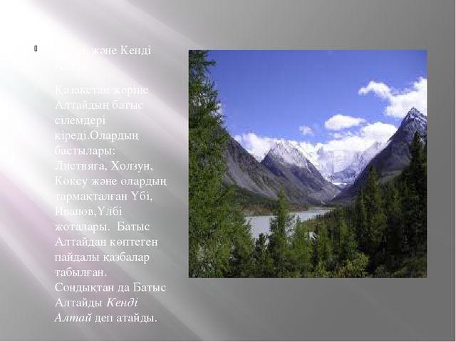 Батыс және Кенді Алтай Қазақстан жеріне Алтайдың батыс сілемдері кіреді.Олард...