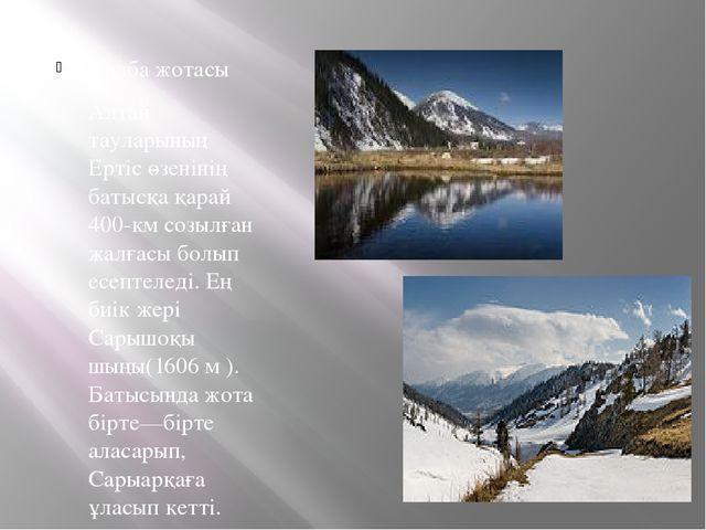 Қалба жотасы Алтай тауларының Ертіс өзенінің батысқа қарай 400-км созылған жа...