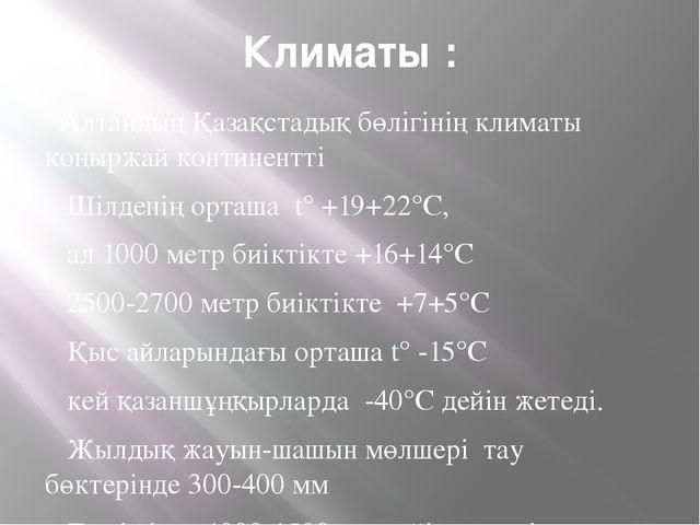Климаты : Алтайдың Қазақстадық бөлігінің климаты қоңыржай континентті Шілдені...