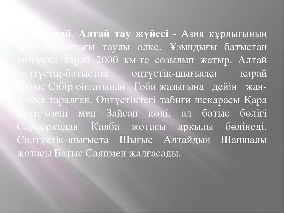 Алтай, Алтай тау жүйесі - Азия құрлығының орта тұсындағы таулы өлке. Ұзындығ...