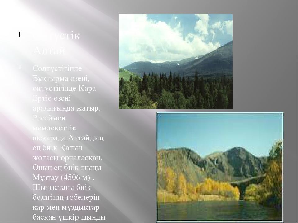 Оңтүстік Алтай Солтүстігінде Бұқтырма өзені, оңтүстігінде Қара Ертіс өзені ар...