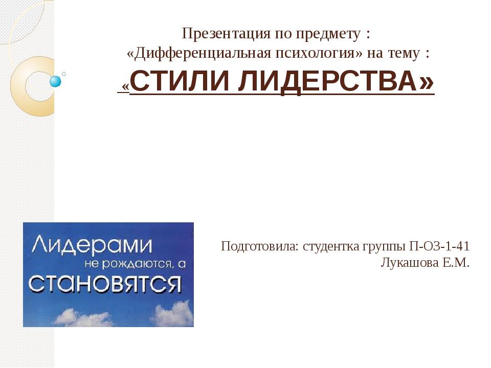 Презентация по предмету : «Дифференциальная психология» на тему : «СТИЛИ ЛИДЕ...