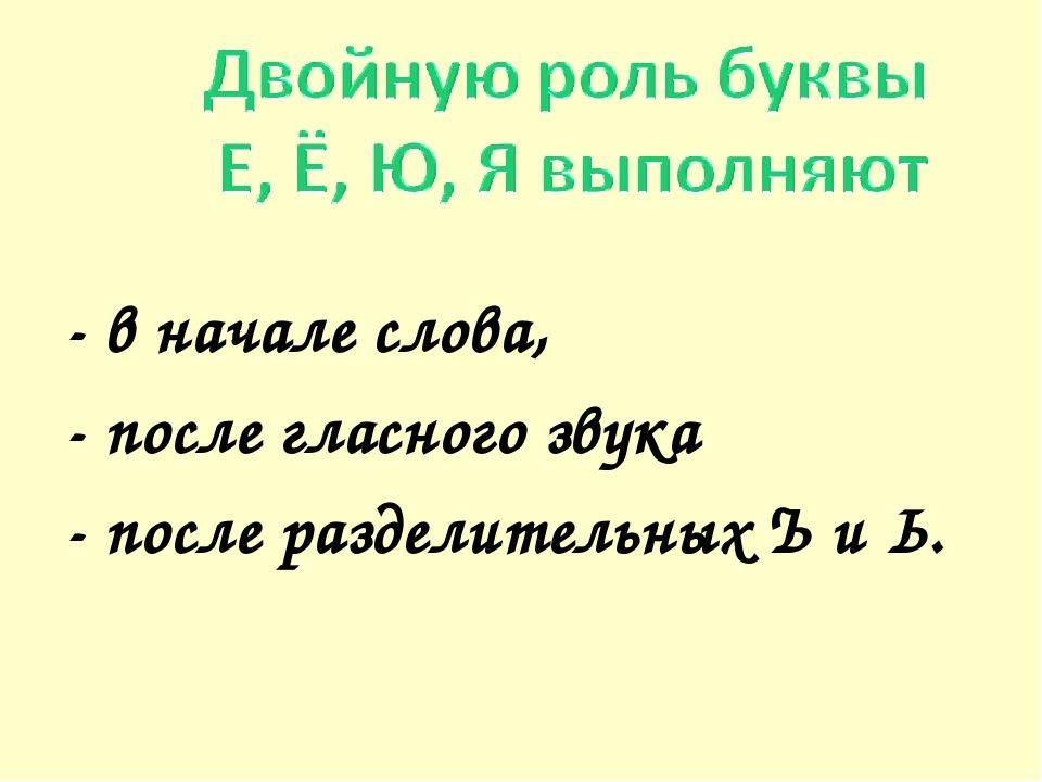 - в начале слова, - после гласного звука - после разделительных Ъ и Ь.