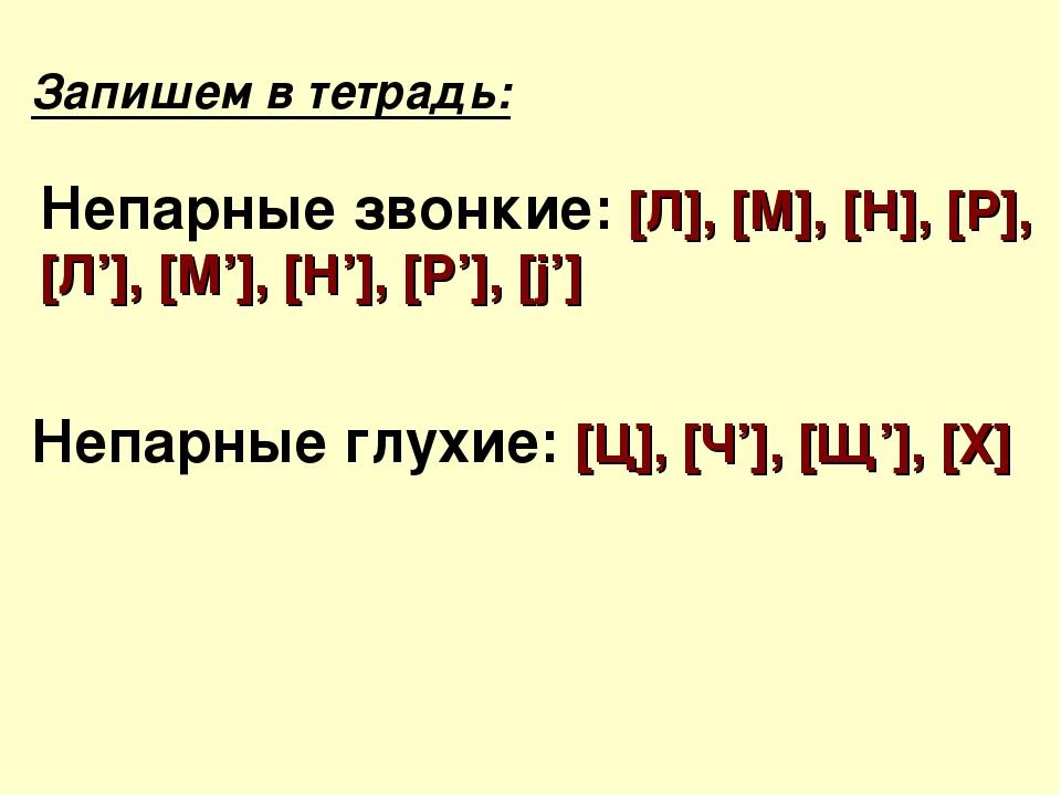 Запишем в тетрадь: Непарные звонкие: [Л], [М], [Н], [Р], [Л'], [М'], [Н'], [Р...