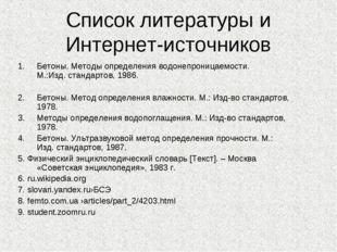 Список литературы и Интернет-источников Бетоны. Методы определения водонепрон