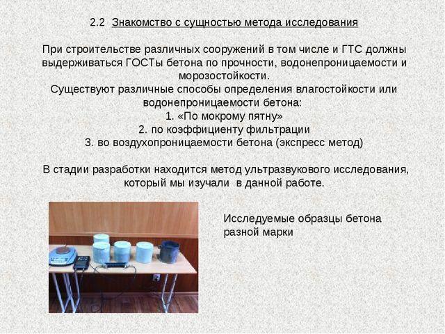 2.2 Знакомство с сущностью метода исследования При строительстве различных со...