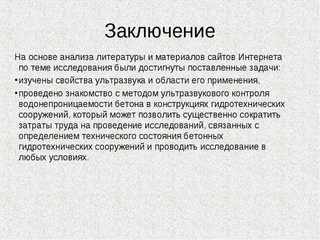 Заключение На основе анализа литературы и материалов сайтов Интернета по теме...