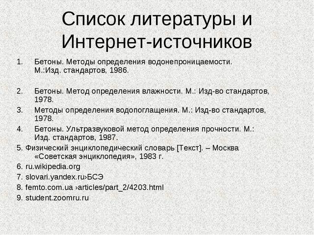 Список литературы и Интернет-источников Бетоны. Методы определения водонепрон...
