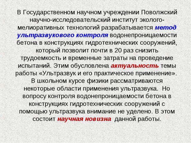 В Государственном научном учреждении Поволжский научно-исследовательский инст...