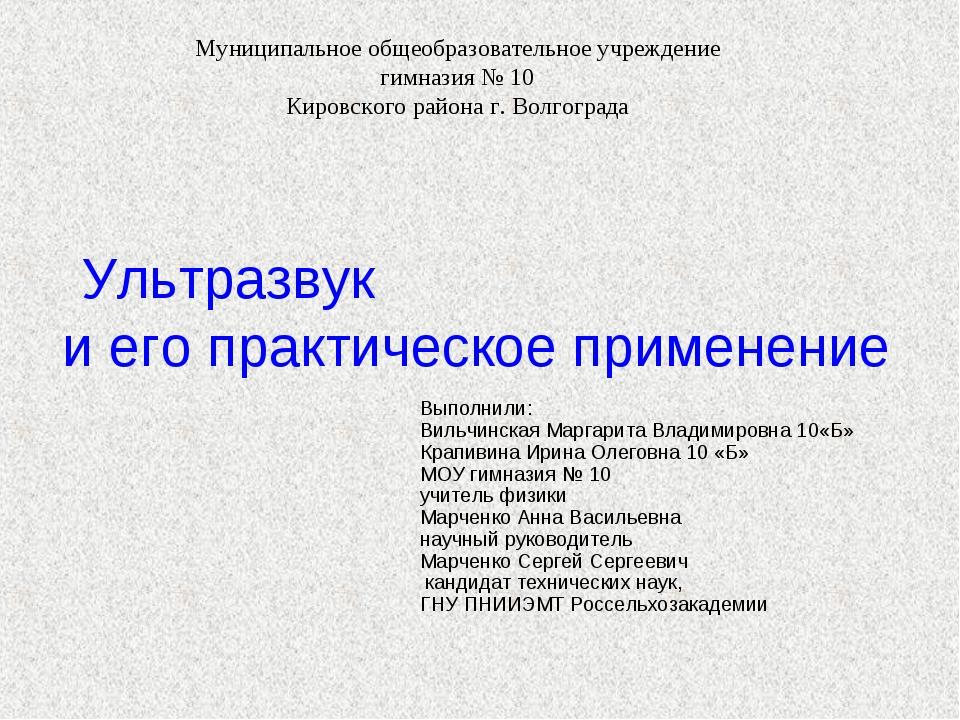 Ультразвук и его практическое применение Выполнили: Вильчинская Марга...