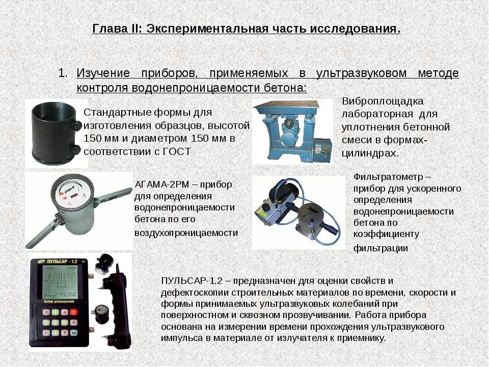 Глава II: Экспериментальная часть исследования. Изучение приборов, применяемы...