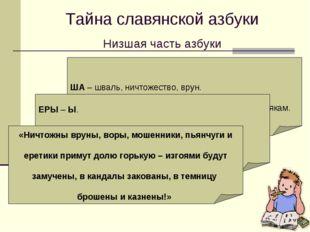 Тайна славянской азбуки Низшая часть азбуки ША – шваль, ничтожество, врун. ША
