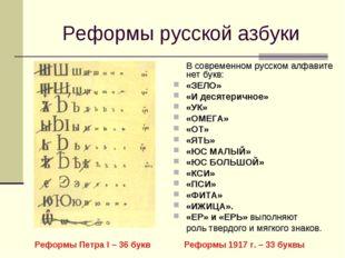 Реформы русской азбуки В современном русском алфавите нет букв: «ЗЕЛО» «И де