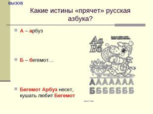 Какие истины «прячет» русская азбука? А – арбуз Б – бегемот… Бегемот Арбуз не