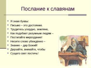Послание к славянам Я знаю буквы: Письмо – это достояние. Трудитесь усердно,