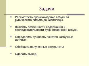 Задачи Рассмотреть происхождение азбуки от рунического письма до кириллицы. В