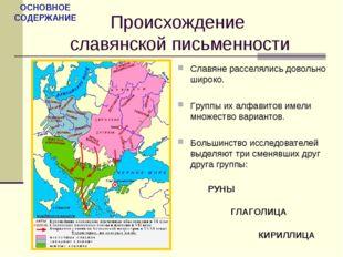 Происхождение славянской письменности Славяне расселялись довольно широко. Гр