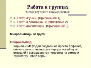 Работа в группах Метод кругового взаимодействия 1. Текст «Руны». (Приложение