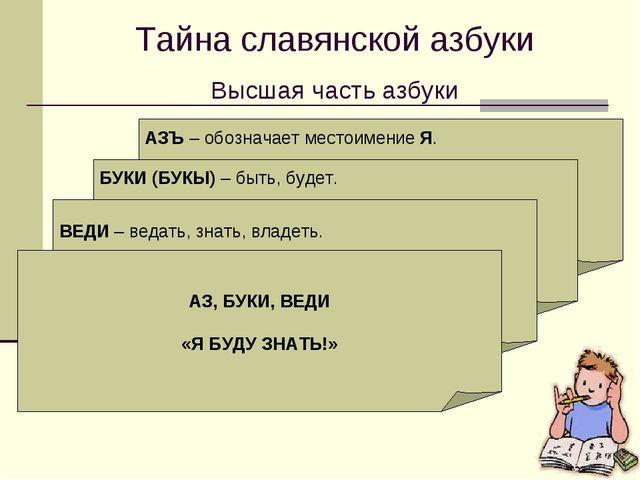 Тайна славянской азбуки Высшая часть азбуки АЗЪ – обозначает местоимение Я. К...