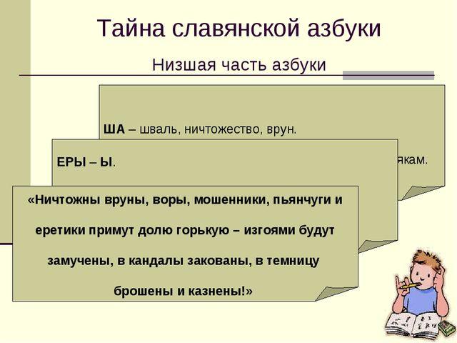 Тайна славянской азбуки Низшая часть азбуки ША – шваль, ничтожество, врун. ША...