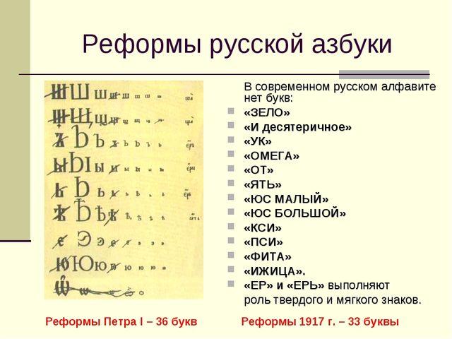 Реформы русской азбуки В современном русском алфавите нет букв: «ЗЕЛО» «И де...