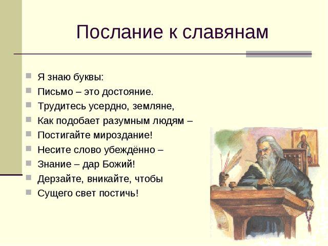 Послание к славянам Я знаю буквы: Письмо – это достояние. Трудитесь усердно,...