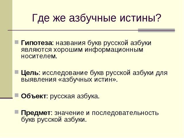 Где же азбучные истины? Гипотеза: названия букв русской азбуки являются хорош...