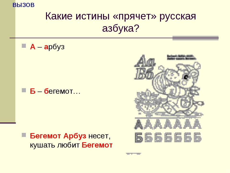 Какие истины «прячет» русская азбука? А – арбуз Б – бегемот… Бегемот Арбуз не...