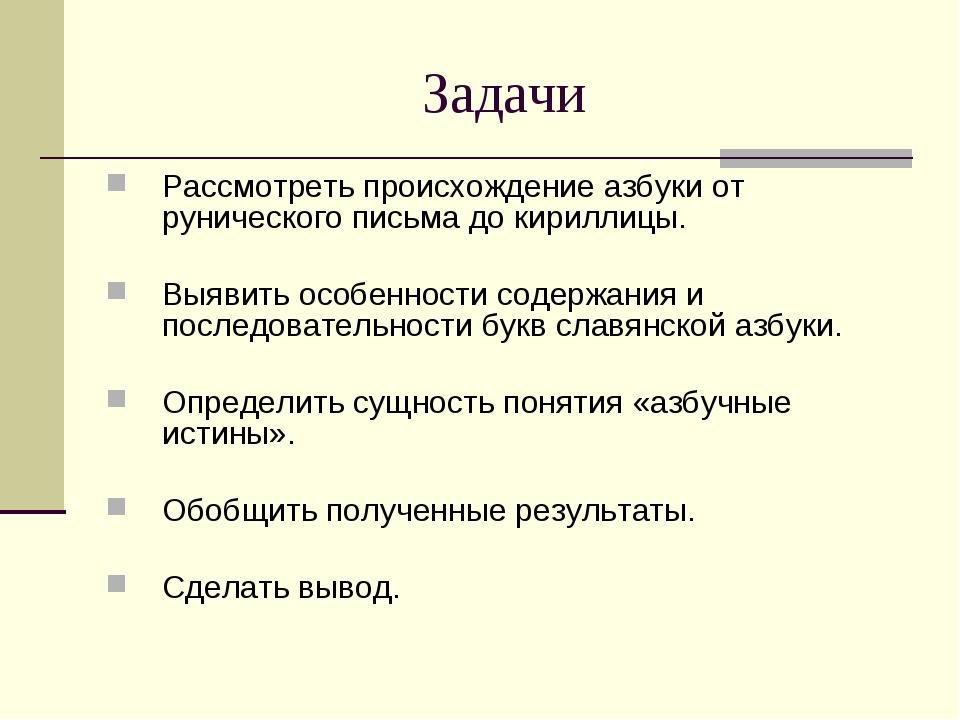 Задачи Рассмотреть происхождение азбуки от рунического письма до кириллицы. В...