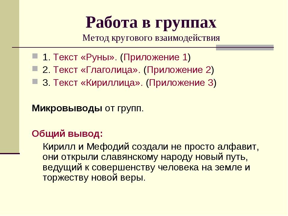 Работа в группах Метод кругового взаимодействия 1. Текст «Руны». (Приложение...