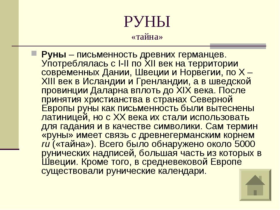 РУНЫ «тайна» Руны – письменность древних германцев. Употреблялась с I-II по X...