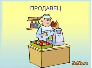 В настоящее время в России эта профессия завоевала особую популярность. В отл