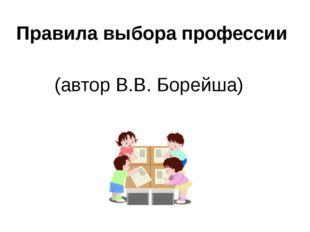 Правила выбора профессии (автор В.В. Борейша)
