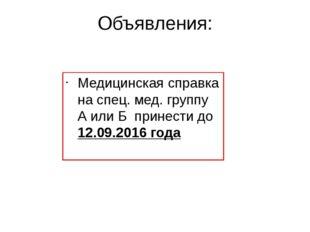 Объявления: Медицинская справка на спец. мед. группу А или Б принести до 12.0