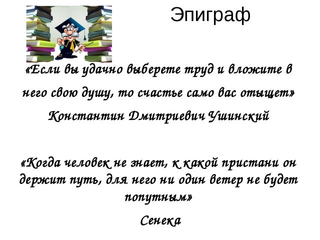 Эпиграф «Если вы удачно выберете труд и вложите в него свою душу, то счастье...