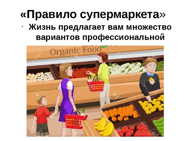 «Правило супермаркета» Жизнь предлагает вам множество вариантов профессиональ...