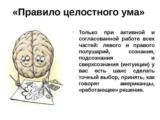 «Правило целостного ума» Только при активной и согласованной работе всех част...