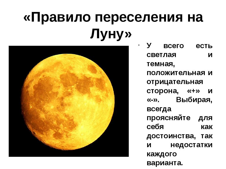 «Правило переселения на Луну» У всего есть светлая и темная, положительная и...