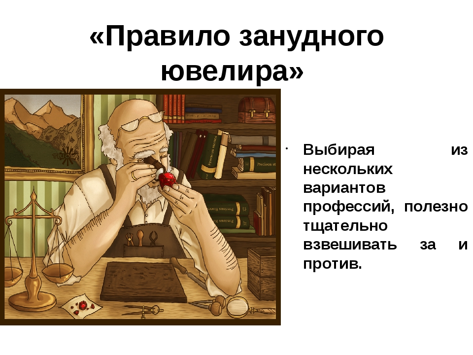 «Правило занудного ювелира» Выбирая из нескольких вариантов профессий, полезн...
