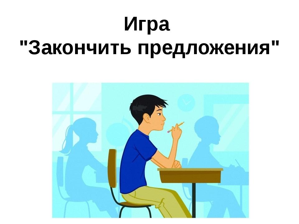 """Игра """"Закончить предложения"""""""