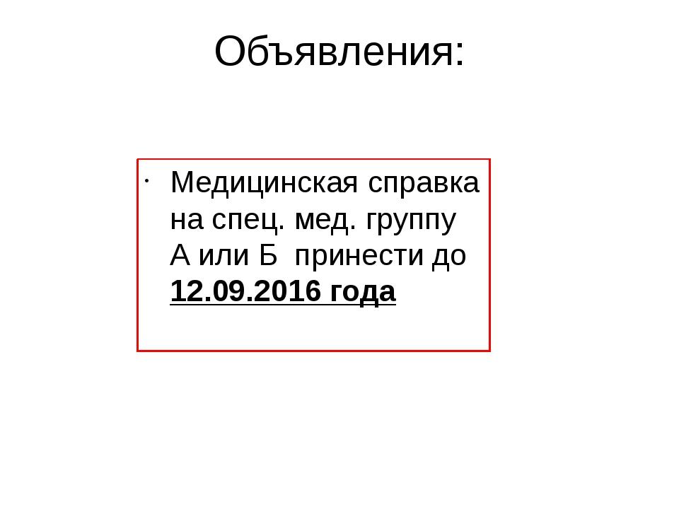 Объявления: Медицинская справка на спец. мед. группу А или Б принести до 12.0...