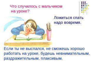 Что случилось с мальчиком на уроке? Ложиться спать надо вовремя. Если ты не в