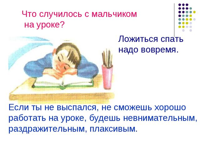Что случилось с мальчиком на уроке? Ложиться спать надо вовремя. Если ты не в...