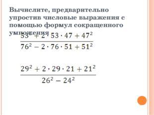 Вычислите, предварительно упростив числовые выражения с помощью формул сокращ